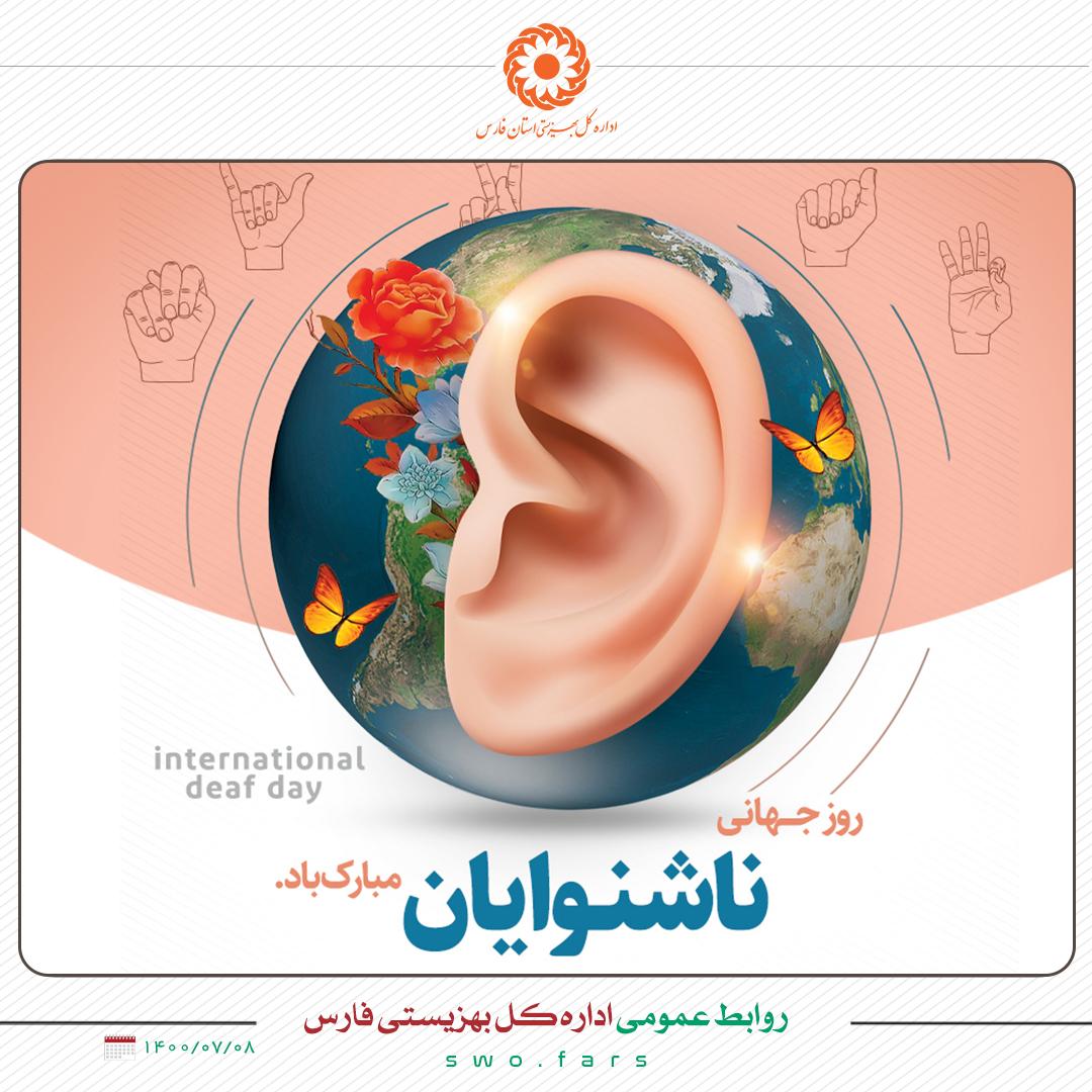 پیام مدیرکل بهزیستی فارس به مناسبت روز ناشنوایان