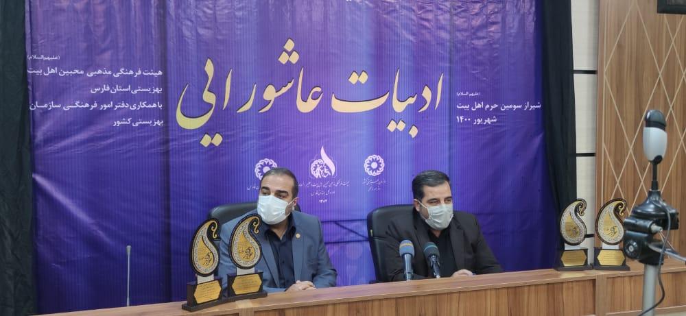 برگزاری هفدهمین همایش ملی ادبیات عاشورایی ویژه خانواده بزرگ بهزیستی به میزبانی بهزیستی فارس/ اثر در این همایش برگزیده شدند