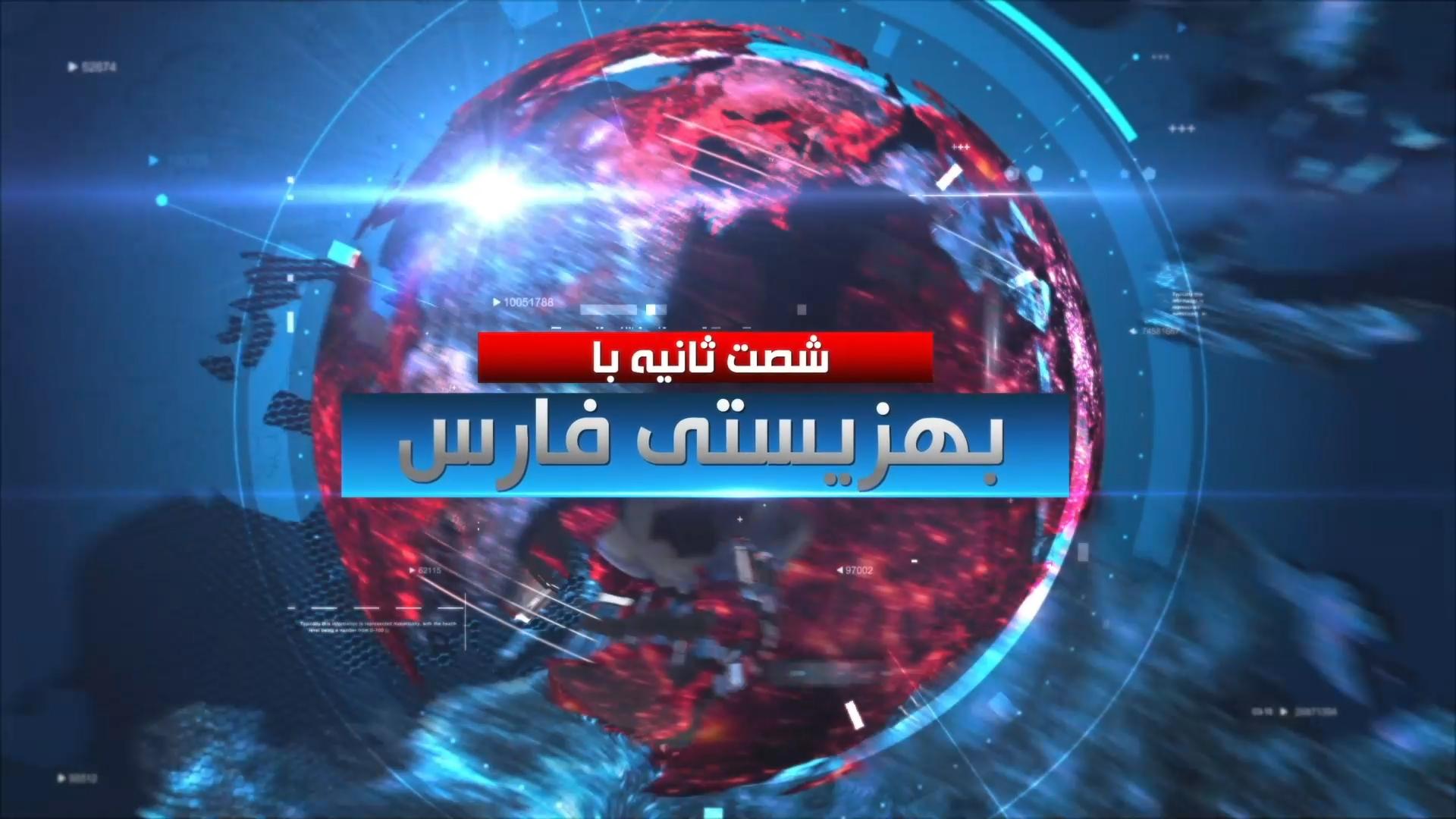 اخبار شصت ثانیه بهزیستی فارس / قسمت 19