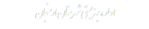 ارسنجان اصلی