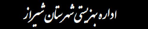 شیراز1