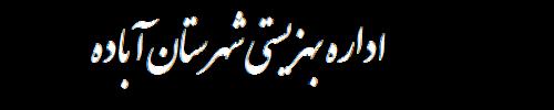 شهرستان آباده